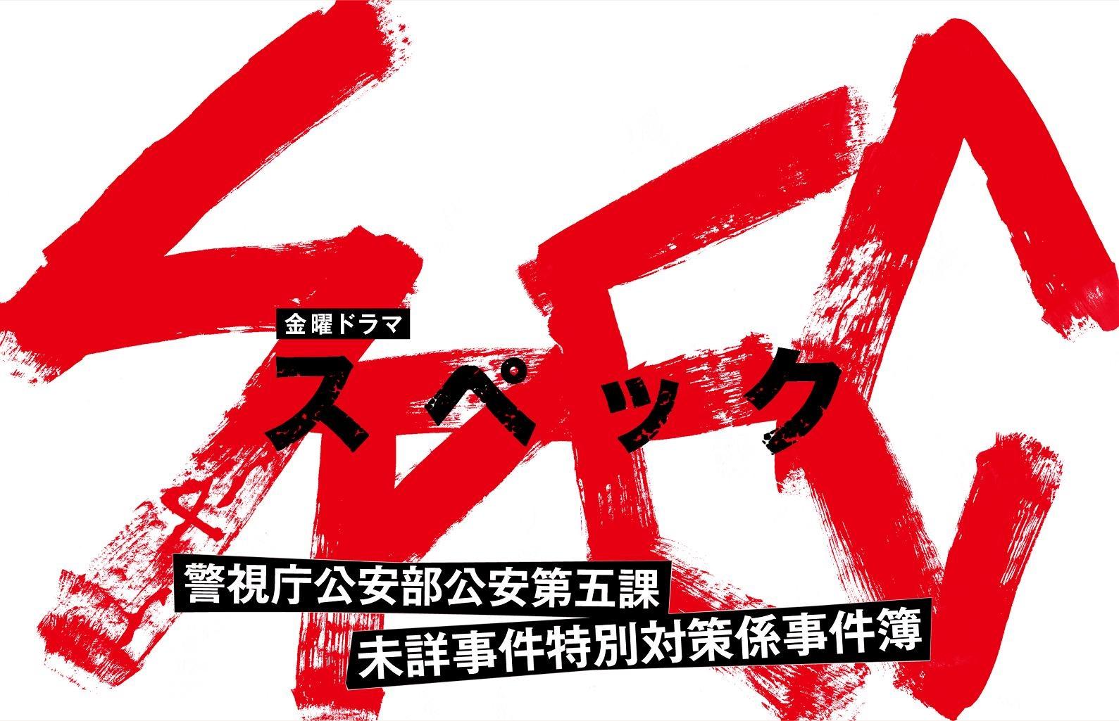 ドラマ「SPEC」の主題歌「NAMInoYUKUSAKI」が気に入ったので訳してみた。