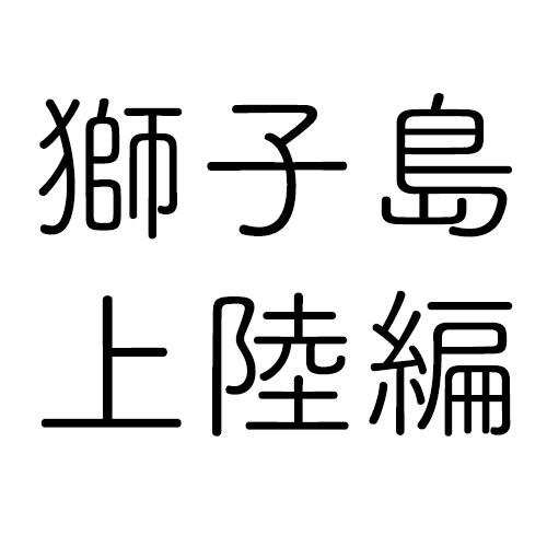 離島の獅子島に行ってきた〜上陸編〜