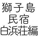 離島の獅子島に行ってきた〜民宿白浜荘編〜