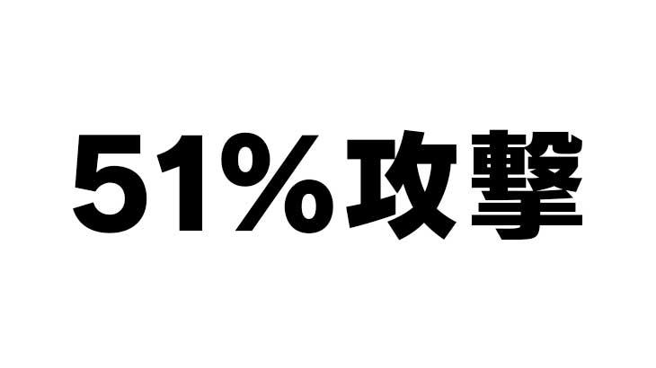 51%攻撃で支配されるビットコイン