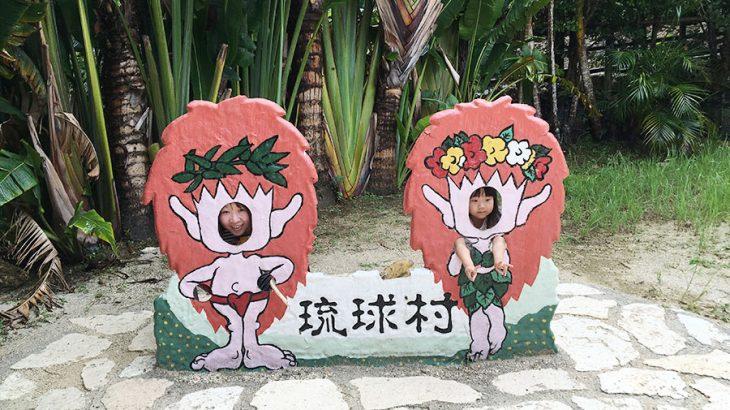 沖縄旅行記:琉球村