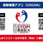 接触確認アプリ「COCOA」インストール促進ステッカーテンプレート